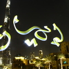 Iman Youssef