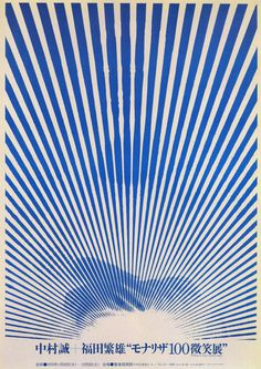 "vdvintagedesign: "" Mona Lisa's Hundred Smiles - Shigeo Fukuda (1970) """