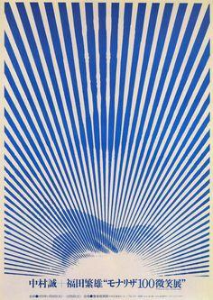 "vdvintagedesign: "" Mona Lisa's Hundred Smiles - Shigeo Fukuda (1970) """