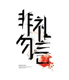 非礼勿言 Speak No Evil on the Behance Network #ink #design #graphic #illustration #speak #evil #no #typography