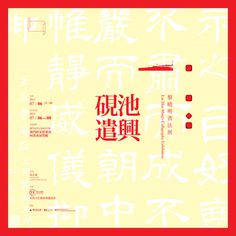 Lai Hiu Ming #design #poster #graphic #china #chinese