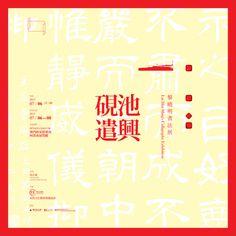 Lai Hiu Ming #design #poster #graphic #china #chinese