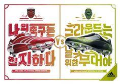 ADIDAS football print '07 on the Behance Network #type #football #adidas #shoe