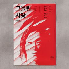 studio fnt #korea #poster
