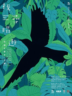 Looking for and singing – Wang Juanmin's concert poster design