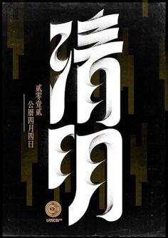 Flyer Goodness: Chinese Logograms by More Tong #chinese #tong #logograms