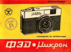 Hand Drawn #camera #russian #advertising #ad #3d