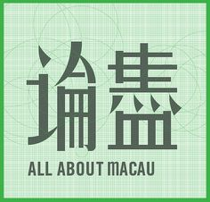 AllAboutMacau logotype | Flickr Photo Sharing! #logotype #macau #gird #chinese #logo #typo
