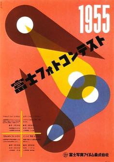 Mid-century poster by Yusaku Kamekura.