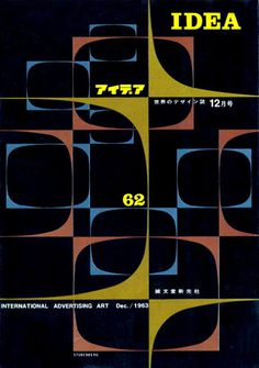 Cover for December 1963 issue of the Japanese design magazine, Idea #mid century #1960s #cover #magazine