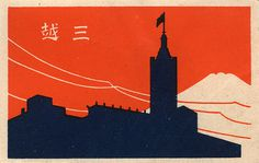 Flyer Goodness: Vintage Japanese Matchbox Art (1920 1940) #screenprint