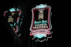 Glasfurd & Walker : Concept / Graphic Design / Art Direction : Vancouver, BC #sign #asian #food #chinese #signage #neon