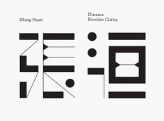 Distance Provides Clarity - Eric Hu - Archives and Explorations #type
