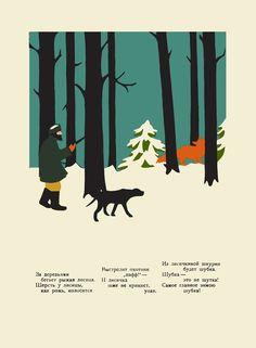 tumblr_m6ps1dRpUc1qb6pdzo1_1280.jpg 600×818 pixels #union #illustration #soviet