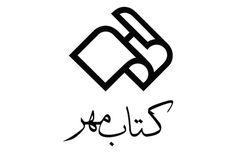 Logotypes (Farsi) on Behance