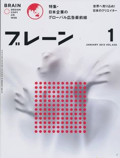 tumblr_mxragzSQCm1qbfiiuo4_1280.jpg (823×1084) #magazine #brain #japan #publication