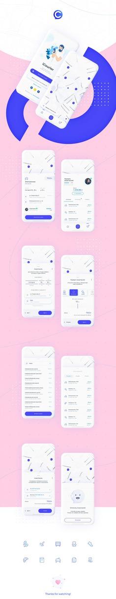 ICourier App