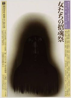 MoMA | The Collection | Koichi Sato. The Women\'s Memorial Service. 1979