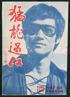 bruce lee the way of the dragon chinese typography