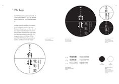 Taipei Film Festival 2013 Branding Proposal on Behance #typography #branding #brand standards #taipei film festival