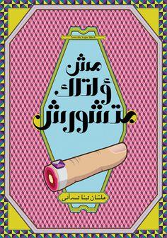 Arabization on Behance