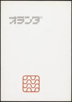 FFFFOUND! | Wim Crouwell Archive » ISO50 Blog – The Blog of Scott Hansen (Tycho / ISO50) #japanese #minimal #poster