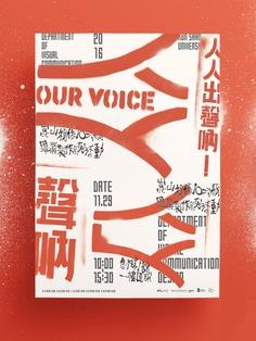 Graduation Production Series | Sonar Our Voice