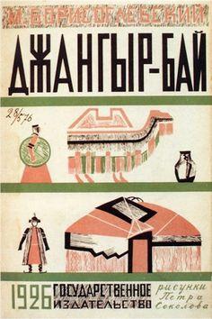Animalarium: Children of the Revolution, part 3 #illustration #books #vintage