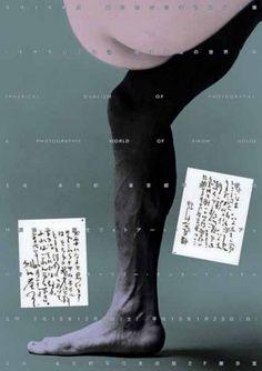 Hoyo.jpg (424×600) #hosoe #japanese #graphic #eikoh #tadanori #illustration #yokoo #poster #artist