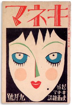 25 Vintage Magazine Covers from Japan 50 Watts #cover #illustration #japan #magazine