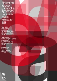 Helvetica Forever Japan