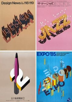 The New Graphic — #japanese #design #retro #poster
