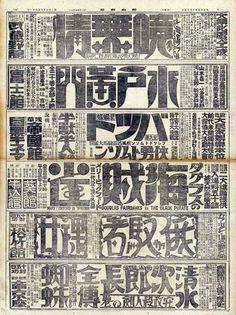 Vintage japanese newspaper ads