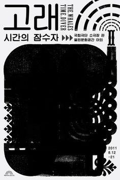Poster #design