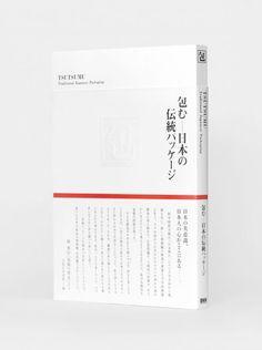 包むー日本の伝統パッケージ展 書籍 #cover #book