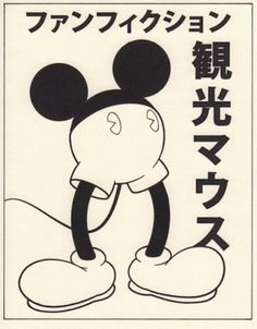 curated_feb_tumblr-lxrwqzrans1qgp589o1-500.jpg 500×640 pixels #mickey #post #japan #modern