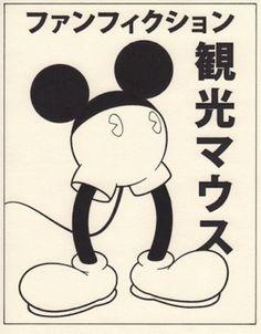 curated_feb_tumblr-lxrwqzrans1qgp589o1-500.jpg 500×640 pixels #mickey #post #japan #modern