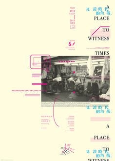 a place to witness times - poster #ckcheang #somethingmoon #graphic #exhibition #photography #poster #macau