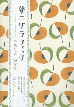 Japanese Book Cover:Â Yumeji Graphics. | Gurafiku: Japanese Graphic Design #japan #book