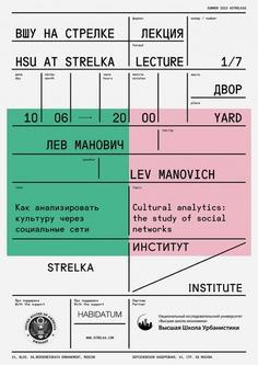 Anna Kulachek: HSU at Strelka Institute | Sgustok Design