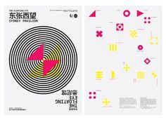 Shanghai Biennale / Sydney Pavilion #poster