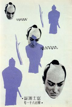 Modernist Japanese magazine cover #modern #issue #asia #japanese #illustration #poster #modernist