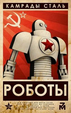All sizes | РОБОТЫ - Comrades of Steel | Flickr - Photo Sharing! #russian #poster #robot