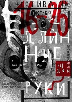 #poster #typography #graphic