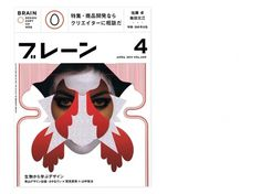Brain Magazine, Tokyo : MOGOLLON #illustration #design #graphic