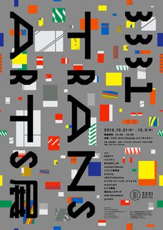 Japanese Exhibition Poster: 3331 Trans Arts. Kei Sakawaki. 2012 Gurafiku: Japanese Graphic Design #design