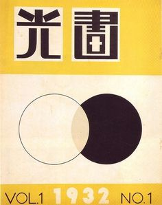 A Journey Round My Skull - Archives: Give Us Back Man - Japanese Graphic Design #japanese #graphic #poster