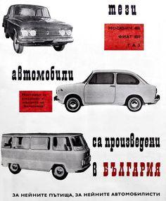 2155.jpg 800×968 pixels #cars #bulgaria