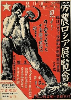 Proletarian posters from 1930s Japan ~ Pink Tentacle