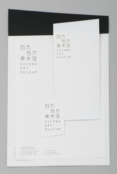 Sifang Art Museum #print